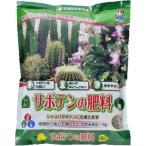 サボテンの肥料 ( 550g )
