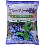 ブルーベリーの肥料 ( 2kg )