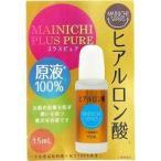 MAINICHI プラスピュア ヒアルロン酸 HY ( 15mL )