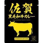 佐賀黒毛和牛カレー ( 160g )