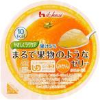 (訳あり)介護食/区分3 やさしくラクケア まるで果物のようなゼリー みかん ( 60g )/ やさしくラクケア