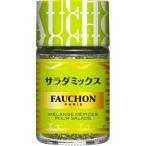 フォション サラダミックス ( 20g )/ FAUCHON(フォション)