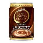 バンホーテン ミルクココア ( 275g*24本入 )/ バンホーテン