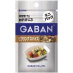 ギャバン ピクリングスパイス ミニパック ( 7g )/ ギャバン(GABAN)