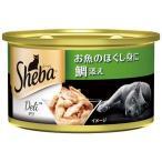 シーバ デリ お魚のほぐし身に鯛添え ( 85g )/ シーバ(Sheba) ( キャットフード ウェット 無着色 )