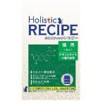 ホリスティックレセピー 猫用 ( 1.6Kg )/ ホリスティックレセピー ( キャットフード ドライ )