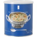 サバイバルフーズ 小缶単品 チキンシチュー(1缶2.5食相当) ( 104g )/ サバイバルフーズ ( 防災グッズ 非常食 )