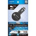 ショッピングbluetooth BLuetooth4.1搭載 FMトランスミッターAUX出力付 TKTB05K ( 1コ入 )