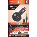 ショッピングbluetooth BLuetooth4.1搭載 FMトランスミッターAUX出力付 TKTB05AXK ( 1コ入 )