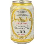 ヴェリタスブロイ ( 330mL*24本入 ) ( ドイツビール お花見グッズ )