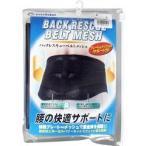ノーブル バックレスキューベルト 腰痛ベルト メッシュ ブラック Lサイズ ( 1枚入 )/ ノーブル