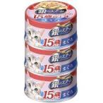 銀のスプーン 缶 15歳以上用 まぐろ ( 70g*3コ入 )/ 銀のスプーン
