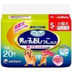 ユニチャーム 男の子用おしっこオムツ Sサイズ ( 20枚入 ) ( 犬 オムツ ペット用品 )