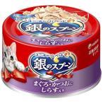 銀のスプーン 缶 まぐろ・かつおにしらす入り ( 70g )/ 銀のスプーン