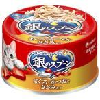 銀のスプーン 缶 まぐろ・かつおにささみ入り ( 70g )/ 銀のスプーン