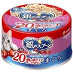 銀のスプーン 缶 20歳を過ぎてもすこやかに まぐろ ( 70g )/ 銀のスプーン