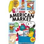 スヌーピー アメリカンマーケット ( 1BOX )
