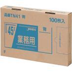 ジャパックス 業務用ゴミ袋 青 45L BOXタイプ TN-41 ( 100枚入 )/ ジャパックス
