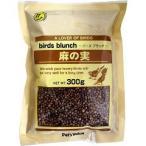 バーズブランチ 麻の実 ( 300g )/ バーズブランチ ( オウム 鳥 エサ )
