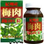 紀州梅肉濃縮エキス粒 ( 約360粒入 )/ ユウキ製薬(サプリメント)
