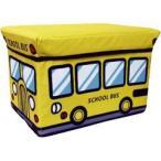 ストレージボックススツール スクールバス ( 1コ入 ) ( おもちゃ )