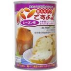 パンですよ! レーズン味 ( 2コ入 )/ パンですよ(パンの缶詰) ( 防災グッズ 非常食 )