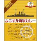よこすか海軍カレー ビーフ ( 200g )