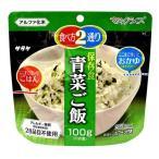マジックライス 青菜ご飯 ( 100g )/ マジックライス ( 防災グッズ 非常食 )