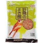 ワンバード・アミーゴ 野鳥のまき餌 ( 1.5kg )/ ワンバード ( 鳥 エサ )