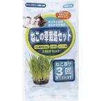 アラタ ねこの草栽培セット ( 3回分 )