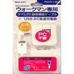 ネクシー ウォークマン専用 ダイレクト録音ケーブル+AC急速充電器 PNACD-170 ホワイト ( 1セット )/ ネクシー(Nexy) ( ラジオ ウォークマン )