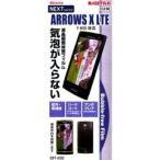 ドコモ ARROWS X LTE(F-05D)専用 バブルフリーフィルム BFF-05D ( 1枚入 )