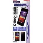 (在庫限り)ARROWS μ(F-07D)専用 バブルフリーフィルム BFF-07D ( 1枚入 )