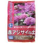 ショッピングアジサイ プロトリーフ 赤アジサイの土 ( 5L )/ プロトリーフ ( 紫陽花 アジサイ )