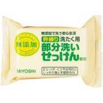 ミヨシ石鹸 無添加 部分洗いせっけん 固形 ( 180g )/ ミヨシ無添加シリーズ ( ミヨシ 洗濯用洗剤 )