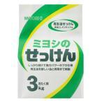 ミヨシ石鹸 ミヨシのせっけん ( 3kg ) ( ミヨシ 粉末洗剤 )