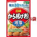 日清 から揚げ粉 減塩タイプ ( 100g*4コセット )