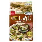 スープ生活 信州しめじの和風スープ ( 5.5g*4食入 )/ スープ生活