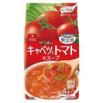 スープ生活 ザク切りキャベツとトマトのスープ ( 10g*4食入 )/ スープ生活