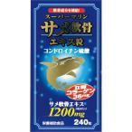 スーパーマリン サメ軟骨エキス粒 ( 240粒 ) ( サプリ サプリメント サメ軟骨エキス コンドロイチン )