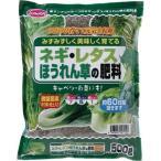 サンアンドホープ ネギ・レタス・ほうれん草の肥料 ( 500g )/ サンアンドホープ