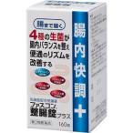 (第3類医薬品)ファスコン整腸錠プラス ( 160錠 )/ ファスコン