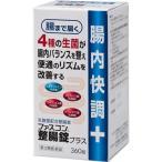 (第3類医薬品)ファスコン整腸錠プラス ( 360錠 )/ ファスコン