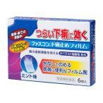(第(2)類医薬品)ファスコン下痢止めフィルム ( 6枚入 )/ ファスコン
