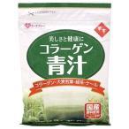 エーエフシー コラーゲン青汁 ( 150g )/ エーエフシー(AFC's) ( サプリ サプリメント 青汁 )
