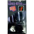 コンドーム/オカモト ニューゴクアツ ブラック ( 12コ入 ) ( コンドーム 避妊具 condom )