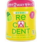 リカルデント ライムミントガム ボトル ( 140g )/ リカルデント(Recaldent)