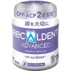 リカルデント アドバンス グレープミント味 粒ガム ボトル ( 140g )/ リカルデント(Recaldent) ( おやつ )
