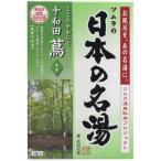 日本の名湯 十和田蔦 ( 30g*5包 )/ 日本の名湯 ( 入浴剤 )