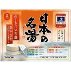 日本の名湯 ぬくもりにごり選 ( 30g*10包 )/ 日本の名湯 ( 入浴剤 )